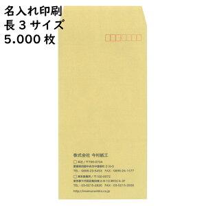 【名入れ封筒・印刷封筒】今村紙工 透けない封筒 長3 5.000枚 定形 印刷 郵便枠付き