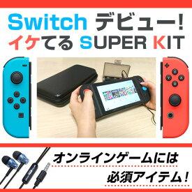 Nintendo Switch(任天堂 スイッチ)用スーパーキット 13点セット キャリングケース・ゲームカードケース・液晶保護フィルム・スクラッピングカード・コントローラー用シリコンカバー×2・アナログキャップ×4・イヤホンマイク・マグネットポーチ・クリーニングクロス