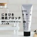 【洗顔】メンズ NULL 薬用 アクネブロック フェイスウォッシュ 【ニキビ 肌荒れ を防ぐ かみそり負け/肌荒れ を防ぐ】…