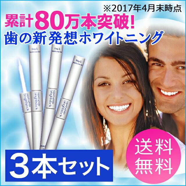 【メール便 送料無料】3本セット[歯のホワイトニング ペン型] ナチュラルホワイト ラピッドホワイト ブライトスティック】