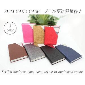 【送料無料】 名刺入れ カードケース ステンレス製 カード入れ クレジットカード 名刺 ポイントカード ビジネス スリム 薄型 男女兼用 レディース メンズ ハードケース