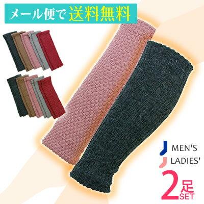 【メール便送料無料】【冷え取り】 シルク混 二重編み レッグウォーマー 2足セット 男女兼用