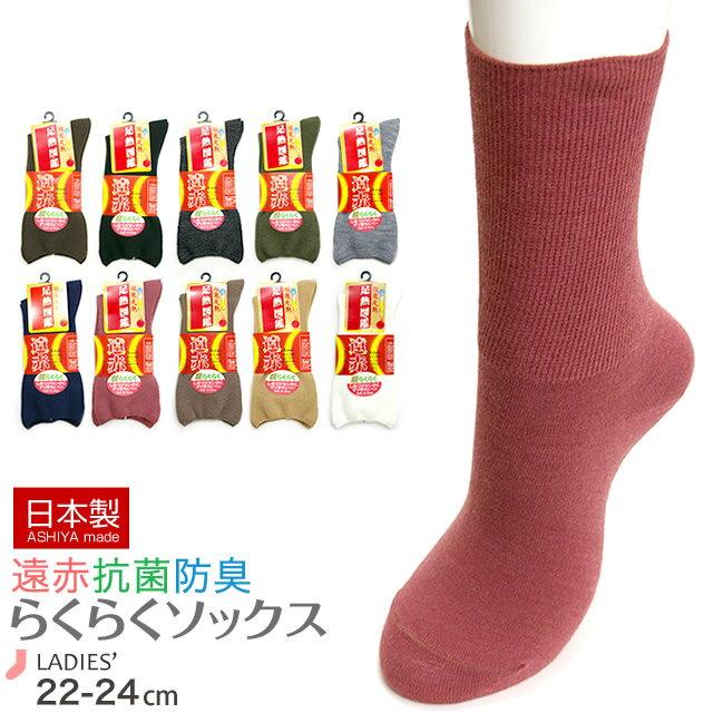 【日本製靴下】遠赤 冷え取り 婦人ソックス 靴下 あったかソックス 靴下