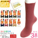 【ギフト】【日本製靴下】遠赤で冷え取りぽかぽか婦人ソックス選べる3足ギフトセット  敬老の日/レディース/靴下/冷…