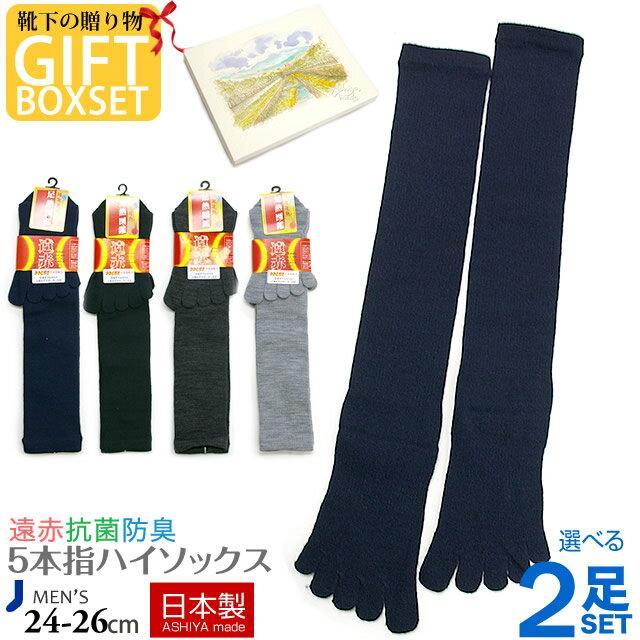 【ギフト】【日本製靴下】遠赤でぽかぽか紳士5本指ハイソックス選べる2足ギフトセット敬老の日 メンズ 靴下 ルームソックス 冷え取り 足暖め 敬老の日 ギフト 贈り物 プレゼント おじいちゃん 祖父父の日