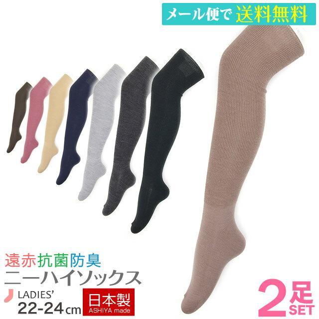 【メール便送料無料】【日本製靴下】遠赤 冷え取り 婦人ニーハイソックス 2足セット 靴下 あったかソックス 靴下