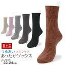 【日本製靴下】W保湿 話題のスキンケア靴下クルー丈   敬老の日/レディース/靴下/ルームソックス/冷え取り/足暖め/…