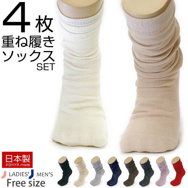 【冷えとり靴下】4枚重ね履き靴下セット-シルク100%&綿100% /冷え取りソックス/ひえとり靴下/レディース/