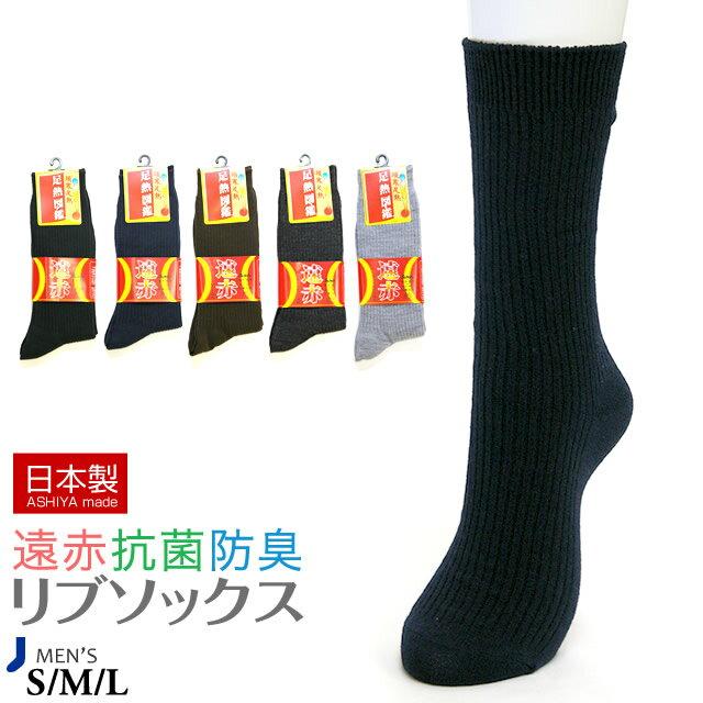 【日本製靴下】遠赤 ぽかぽか紳士リブソックスビジネスソックス 冷え取り 足暖め 寒さ対策 贈り物 プレゼント父の日