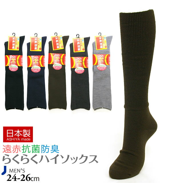 【日本製靴下】遠赤 ぽかぽか 紳士ハイソックス敬老の日 メンズ 靴下 ビジネスソックス 冷え取り 足暖め 寒さ対策 贈り物 プレゼント おじいちゃん 祖父 父の日
