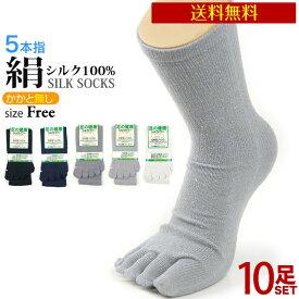 【男女兼用】5本指表糸シルク100%ソックス 10足セット かかと無しフリーサイズ 絹 シルク メンズ レディース 靴下 ソックス 5本指