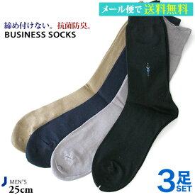 【送料無料】ビジネスソックス メンズ 靴下 くつした ランキング入賞 父の日