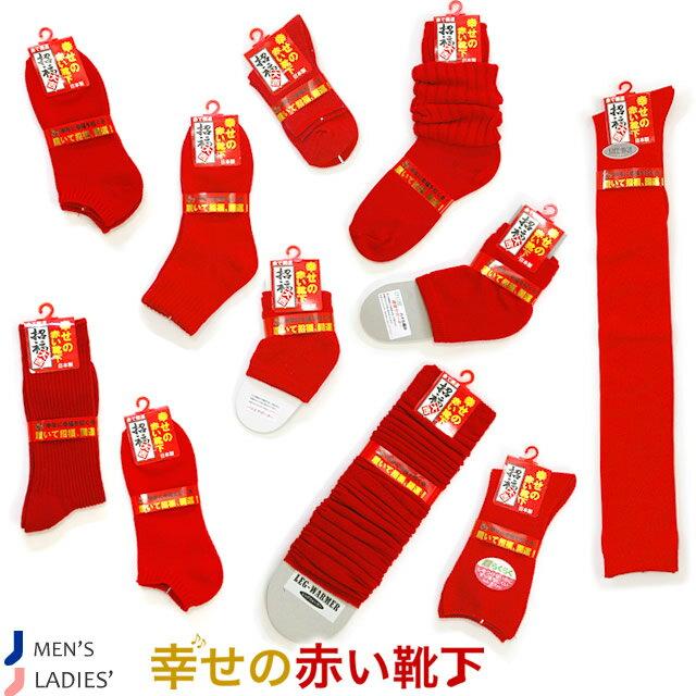 【日本製靴下】開運 赤 靴下 ソックス サポーター レッグウォーマー 幸せの赤い靴下 還暦 健康 敬老の日 贈り物 プレゼント父の日