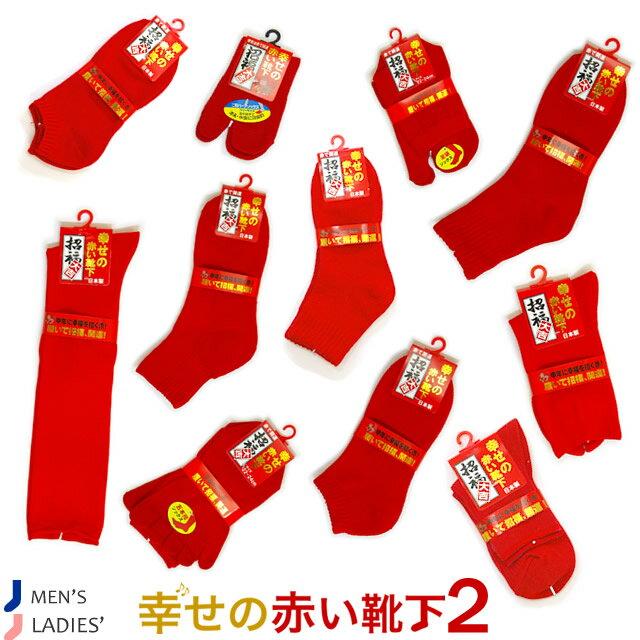 【日本製靴下】【人気第2弾】開運 赤 靴下 ソックス 5本指 足袋 幸せの赤い靴下 還暦 健康 敬老の日 贈り物 プレゼント父の日