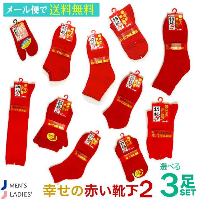 【メール便送料無料】【日本製靴下】【人気第2弾】赤 靴下 ソックス5本指 足袋 幸せの赤い靴下3足セット還暦 健康 敬老の日 贈り物 プレゼント父の日
