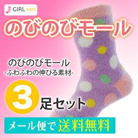 【送料無料】キッズ女の子用 16-22cm のびのびモール クルー 3足セットガールズ 靴下 ソックス 小学生 冬 あったか