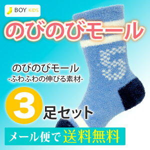 【送料無料】キッズ男の子用 16-22cm のびのびモール クルー 3足セットボーイズ 靴下 ソックス 小学生 冬 あったか