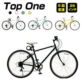 【送料無料】クロスバイク スタンド 自転車 26インチ 当店人気自転車 通販 シマノ6段変速 TOPONE 自転車 カギ ライト付 スポーツバイク アウトドア クロスバイク おすすめ MCR266 02P03Dec16