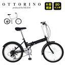 折りたたみ自転車 20インチ シマノ6段変速 BEL-206 泥除け付き カラーは2色 定番カラー 激安自転車通販 (OTTORINO …