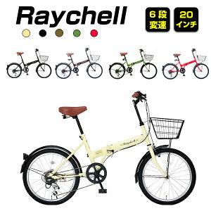 折りたたみ自転車 20インチ 折り畳み自転車 シマノ 6段変速 カギ ライト 前カゴ付 泥よけ付 (Raychell レイチェル FB-206R)街乗り スポーツ 折畳み 折畳 折り畳み おりたたみ 通勤 通学 軽量 当