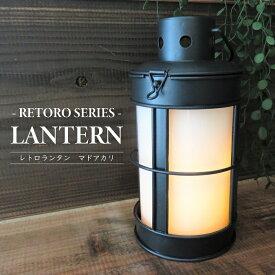 キャンドルランタン 照明 レトロランタン マドアカリ 窓灯 ガラスホルダー付 キャンドル仕様 レトロ 和モダン インテリア