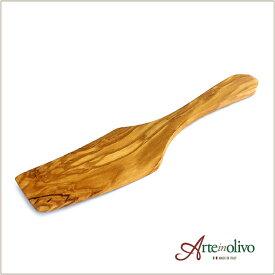 [Arteinolivo] オリーブウッドのケーキサーバー(25cm)