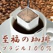 【ドリップコーヒー】至福の珈琲ブラジル100%
