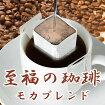 【ドリップコーヒー】至福の珈琲モカブレンド
