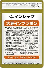 大豆イソフラボン 200mg×60粒 女性らしさの成分「アマニ」新配合!年齢とともに気になる美容や健康維持に! 約30日分サプリメント 大豆イソフラボン インシップ