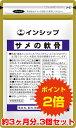 【送料無料!ポイント2倍!】 サメの軟骨 3個セット 国産グルコサミン&高濃度コンドロイチン+II型コラーゲン配合! …