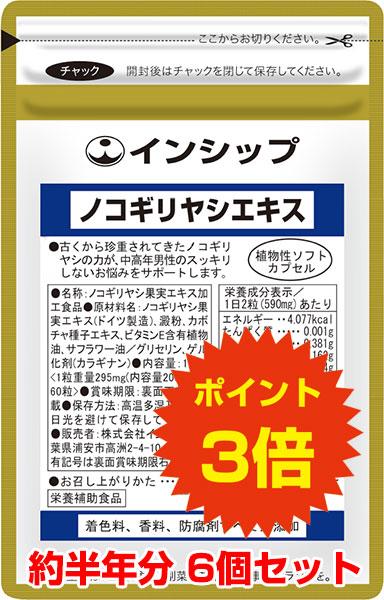 【送料無料!ポイント3倍!】 ノコギリヤシエキス 6個セット 男性のトイレの悩みに! 約180日分サプリメント ノコギリヤシエキス 6個セット インシップ