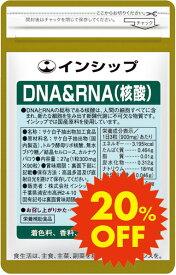 【アウトレット20%OFF】DNA&RNA(核酸) 300mg×90粒 サケ白子抽出DNA核酸&トルラ酵母抽出RNA核酸で体内サイクルをサポート 約30日分サプリメント DNA&RNA(核酸) インシップ