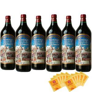 シュテルンターラー グリューワイン 6本 ポンパドール グリュー ティーバッグ 12袋付き ホットワイン 送料無料 温活 赤ワインセット Gluhwein 敬老の日