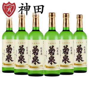 日本酒 地酒 送料無料 菊泉 純米酒 まとめ買い6本セット 埼玉 美山錦 純米 銘酒