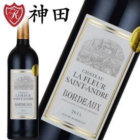 シャトー・ラ・フルール・サン・タンドレ 2015年 赤 ワイン 当たり年 ボルドー 金賞 フランス wine