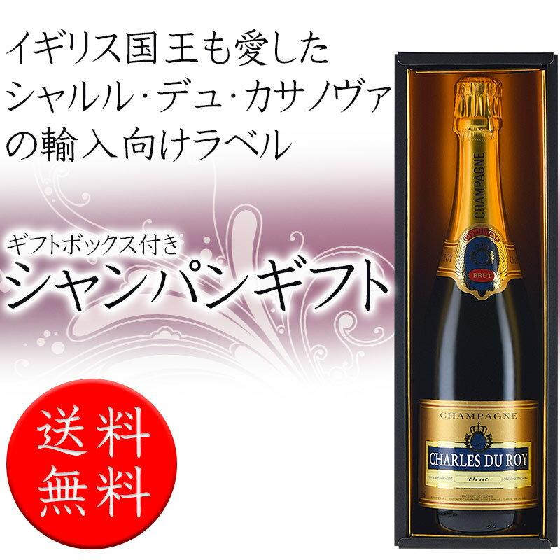 お中元 送料無料 ワイン ギフト シャンパン 1本 シャルル・デュ・ロワ ギフトボックス付き