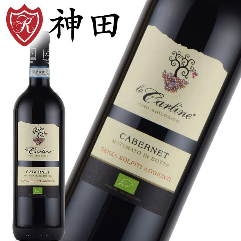 酸化防止剤 無添加 レ・カルリーネ カベルネ センツァ・ソルフィティ 赤 ワイン イタリア オーガニック ヴィーガン 認証
