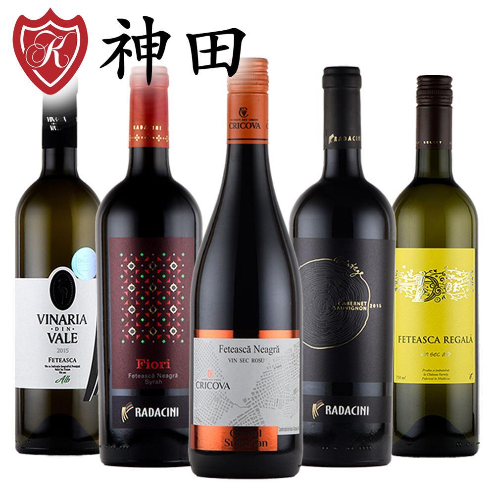 送料無料 モルドバ 産 赤 白 ワイン 5本 セット 飲み比べ 土着品種 王室御用達