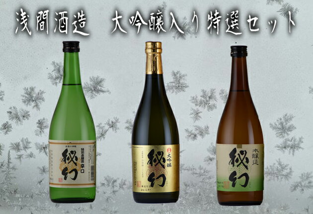 日本酒 地酒 浅間酒造 大吟醸入り特選3本セット 送料無料 720ml 飲み比べ 群馬 山田錦 大吟醸 本醸造
