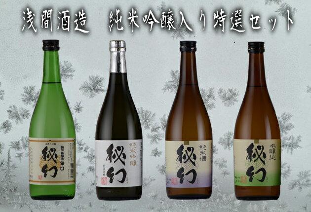 日本酒 地酒 純米吟醸入り日本酒セット 送料無料 720ml 飲み比べ 群馬 浅間酒造