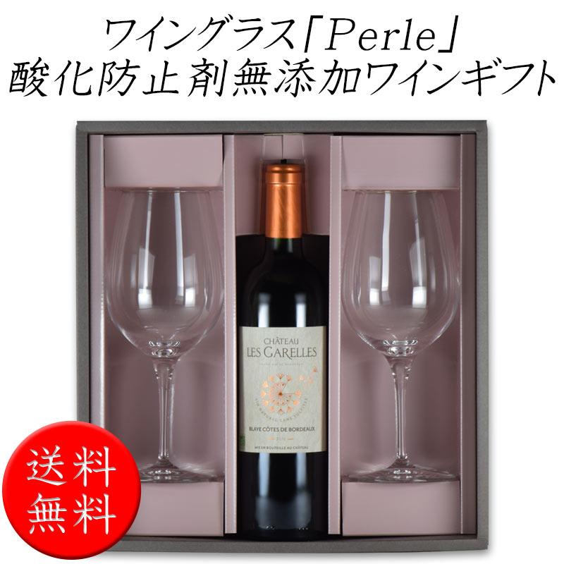 【優勝記念】 父の日 送料無料 ワイングラス 2脚 シャトー・レ・ガレル 赤 ワイン 酸化防止剤 無添加 オーガニック ギフト セット