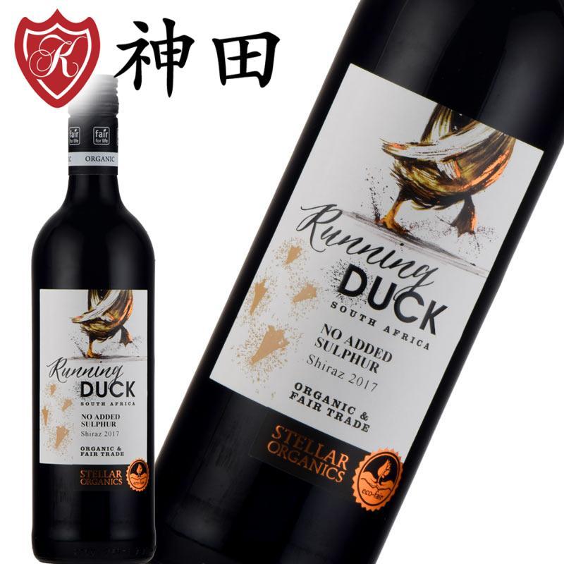 ステラー ランニングダック シラーズ 酸化防止剤 無添加 オーガニック 赤 ワイン 南アフリカ フェアトレード
