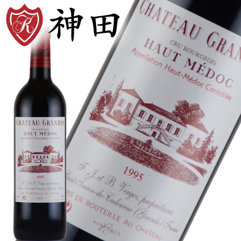 赤ワイン シャトー・グランディス オー・メドック 1995 ブルジョワ級 フランス フルボディ カベルネ・ソーヴィニヨン 輸入者:東京実業貿易