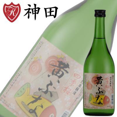 四季桜 黄ぶな 特別本醸造 720ml 栃木 五百万石 宇都宮酒造