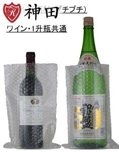 エアーキャップ プチプチ 緩衝材 100枚 プチプチ袋 ワイン緩衝材 日本酒緩衝材 ボトル緩衝材 エアーパッキン 梱包資材 ワイン袋 エアークッション