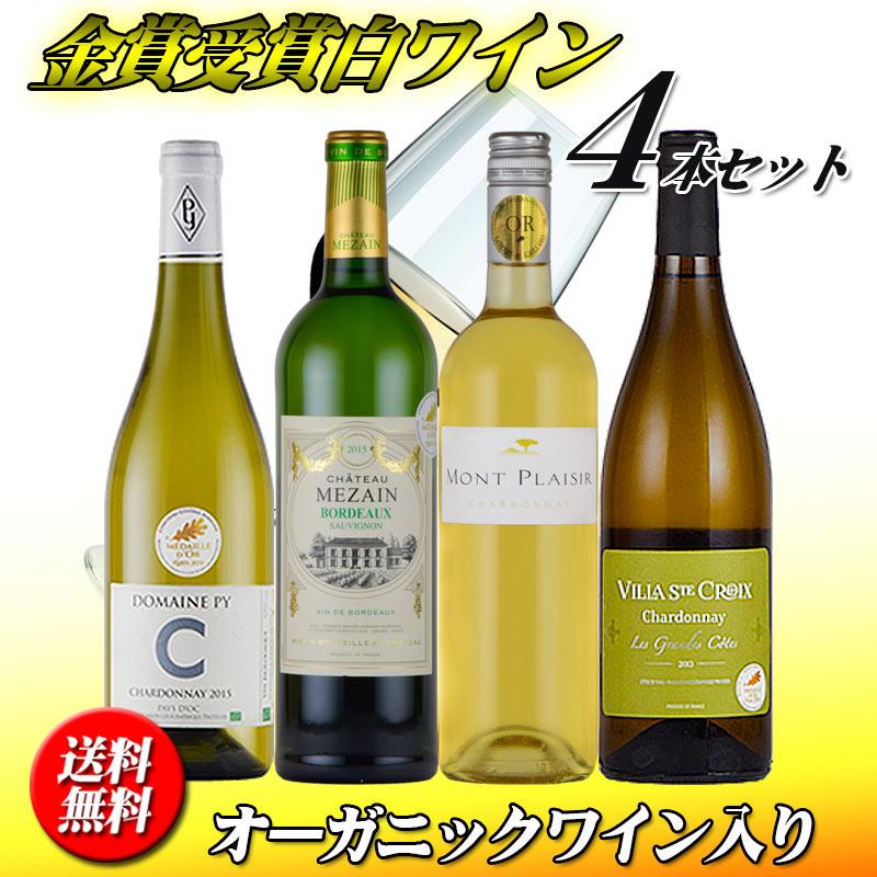 白ワインセット 金賞 白ワイン4本セット 全てフランスの白ワイン フランス オーガニック 金賞 4本