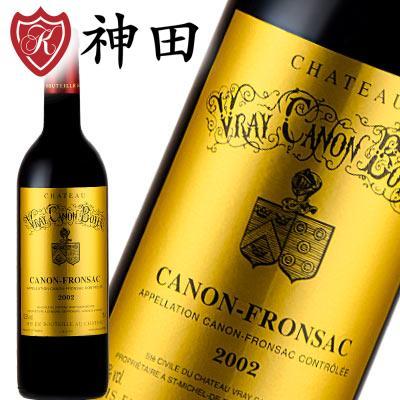 赤ワイン シャトー・ヴレー・カノン・ボアイエ フランス カノン・フロンサック 2002年