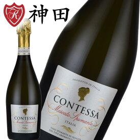 スパークリングワイン コンテッサ モスカート・スプマンテ 甘口 スパークリング イタリア ピエモンテ