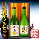 本醸造の日本酒ギフトセット 送料無料 特別本醸造 四季桜 本醸造 秘幻 栃木 群馬