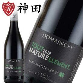 オーガニックワイン 無添加ワイン トゥ・ナチュレルモン 酸化防止剤 保存料無添加 ドメーヌ・ピイ フランス 赤ワイン
